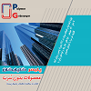 این کاتالوگ شامل موارد کاربرد ، استانداردها و ویژگیها ، کنترل کیفیت ، واحد تحقیق و توسعه ، معرفی محصولات و غیره می باشد