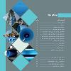 این کاتالوگ شامل موارد کاربرد ، استانداردها و ویژگی های لوله های جداره چاه شرکت پلیمر می باشد.