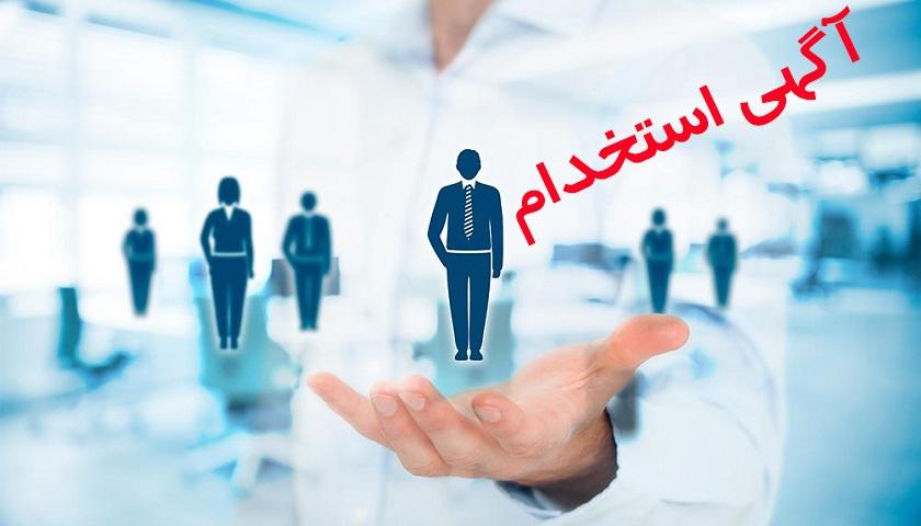 اطلاعیه استخدام در شرکت پلیمر گلپایگان مهر 98