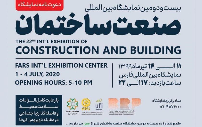 بیست و دومین نمایشگاه بین المللی صنعت ساختمان شیراز تیر 99