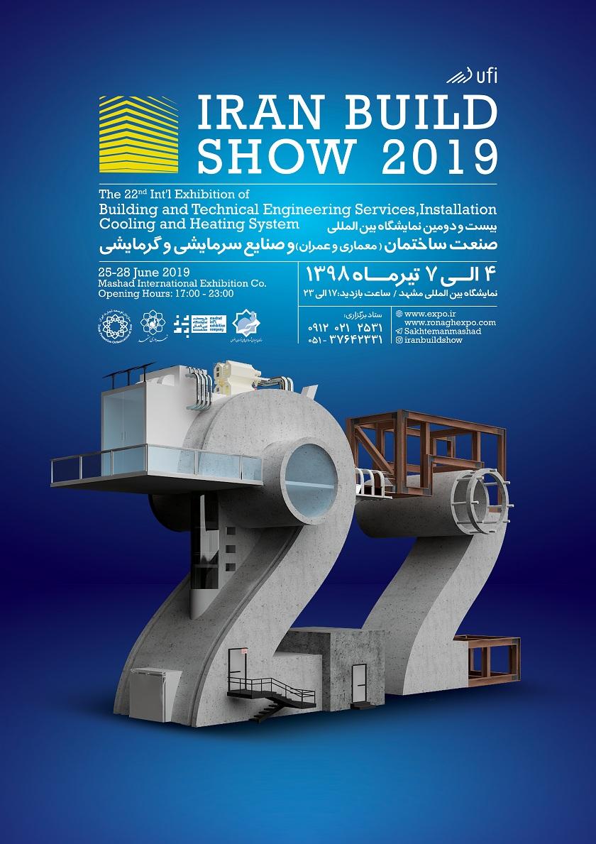بیست و دومین نمایشگاه بین المللی صنعت ساختمان مشهد