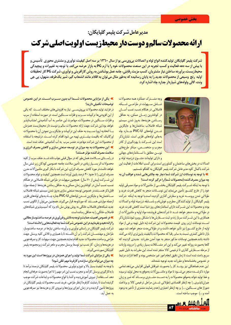 مصاحبه مهندس کمال کاوه مدیرعامل شرکت پلیمر گلپایگان با مجله ساختمان