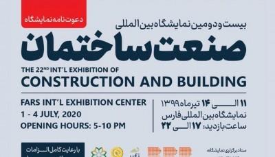 بیست و دومین نمایشگاه صنعت ساختمان شیراز تیر 99