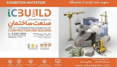 بیست و یکمین نمایشگاه بین المللی ایران - فارس تیرماه 98