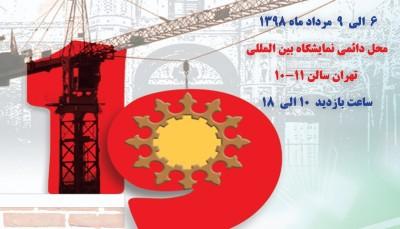 نوزدهمین نمایشگاه بین المللی صنعت ساختمان تهران مرداد 98