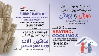 بیست و دومین نمایشگاه بین المللی حرارتی و برودتی ایران-تبریز
