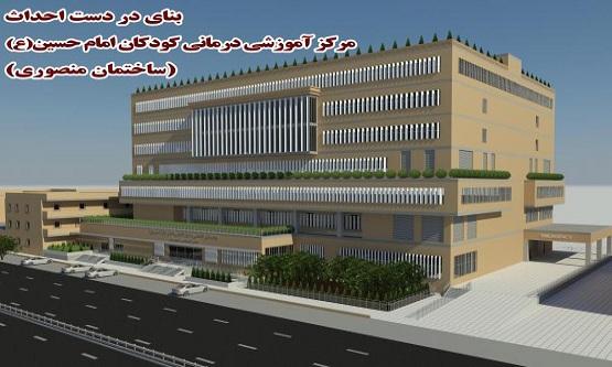مرکز آموزشی درمانی بیمارستان امام حسین اصفهان